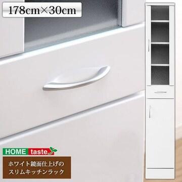 ホワイト鏡面仕上げのスリムキッチン(180cm×30cm)30G-TU