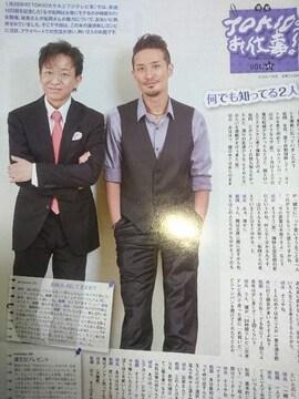 城島茂&松岡昌宏★2015年4月号★月刊TVfan
