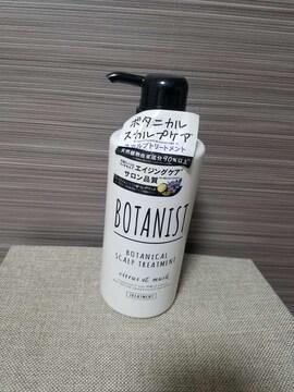 新品★ボタニストボタニカル★スカルプトリートメント