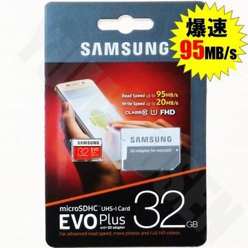 即決 超速95MB/s サムソン マイクロSD 32GB microSDHC Class10 SDアダプタ