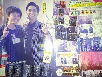 関ジャニ∞★2016年8/13〜8/19号★TVガイド