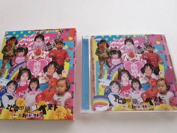 中古CD エビ中の絶版ベスト おわらない青春 送料200円可