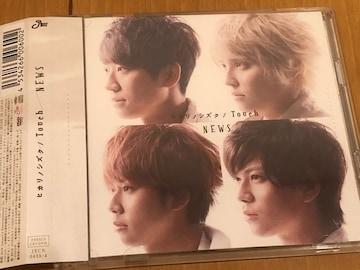 激安!超レア☆NEWS/ヒカリノシズク☆初回盤/CD+DVD☆帯付/超美品