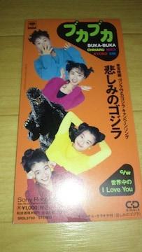廃盤レアCDシングル!ブカブカ「悲しみのゴジラ」☆はしのえみ☆