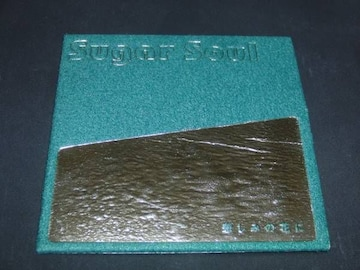 Sugar Soul /悲しみの花に [Maxi]