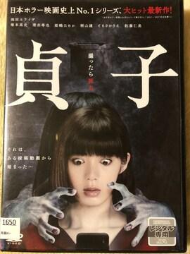 中古DVD☆貞子☆池田エライザ 塚本高史 ☆