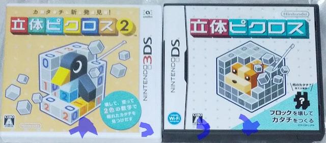 DSソフト 立体ピクロス+3DSソフト カタチ新発見!立体ピクロス2  < ゲーム本体/ソフトの