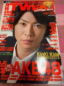 ★1冊/月刊 TV navi 2011.3 首都圏版