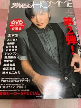 ★1冊/ザテレビジョン HOMME 2008.3 vol.2