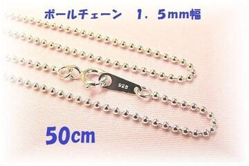 ボールチェーンネックレス 50cm 1.5mm玉 Silver925