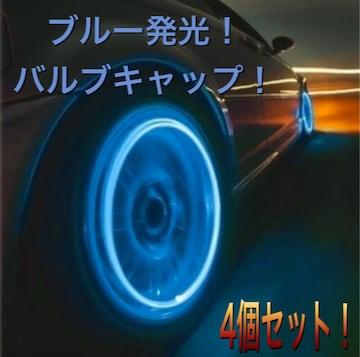 LED タイヤ バルブ ブルー 青 4個 セット ライトバルブキャップ