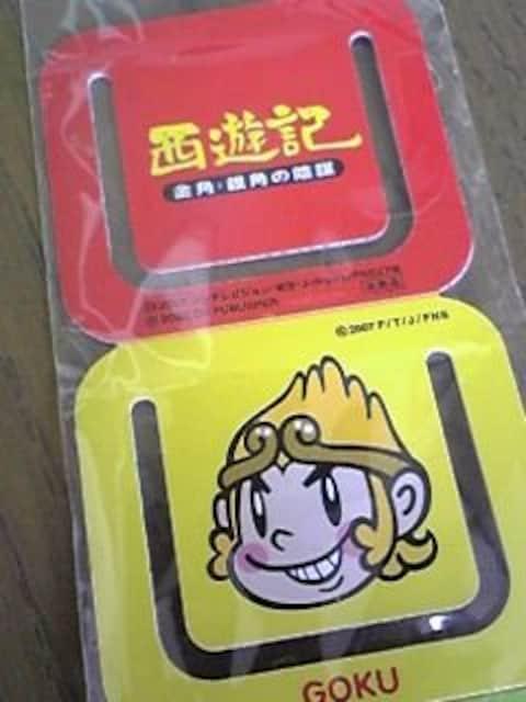 ★香取慎吾SMAP西遊記非売品グッズ < タレントグッズの