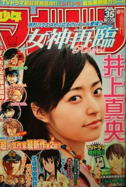 井上真央【週刊少年マガジン】2008.8.13号 < タレントグッズの