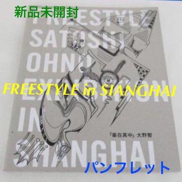 新品未開封☆嵐 大野智 個展 FREESTYLE in 上海★パンフレット