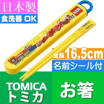 TOMICA トミカ 食洗機OK お箸 ケース入り ABS2AM Sk950