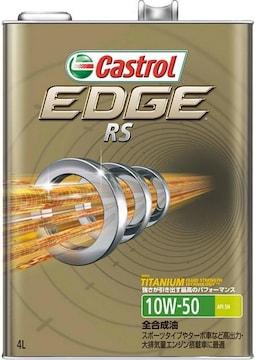 カストロール  エンジンオイル EDGE RS 10W-50 SN 全合成油  4L