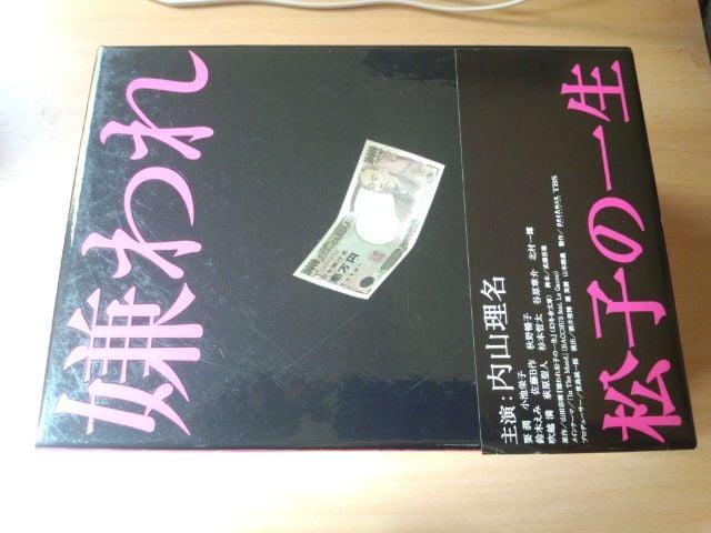 ドラマDVD-BOX「嫌われ松子の一生」内山理名 要潤 鈴木えみ● < CD/DVD/ビデオの