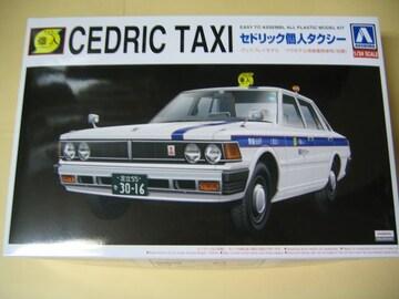 アオシマ 1/24 ザ・ベストカーGT No.64 430セドリックセダン 200STD 個人タクシー