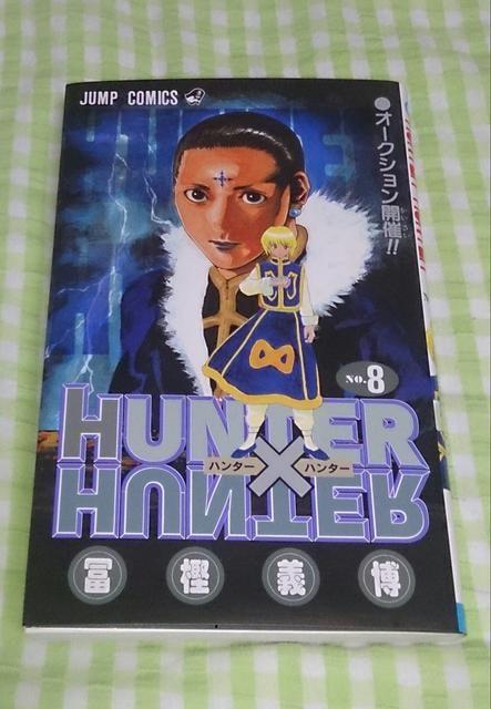 HUNTER×HUNTER 8巻 美品  ハンター×ハンター  < アニメ/コミック/キャラクターの