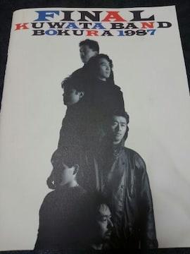 KUWATA  BAND 1987FINAL ツアーパンフレット