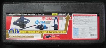 メルテック 1t 油圧パンタジャッキ コンパクトα FA-60 新品