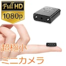 1スタ★新品 超極小ミニカメラ【FULL HD1080】高品質 ドラレコ★
