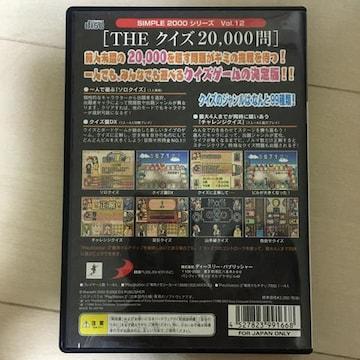 PS2/SIMPLE2000シリーズVol.12