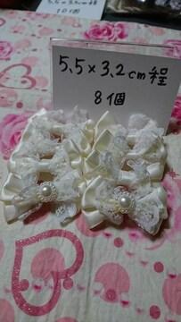 姫系サテンフリルリボン8個オフホワイト
