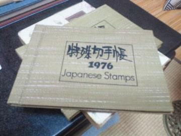 特殊切手帳1976