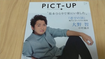 PICT-UP ピクトアップ 107 2017年8月 大野智 忍びの国