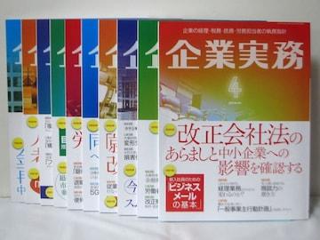 企業実務 2019年7月号〜2020年4月号(No.813〜825) 10冊