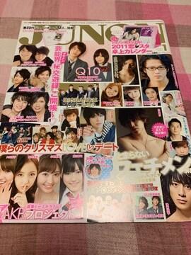★1冊/JUNON 2011.1