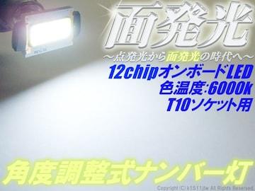 2球)♭△T10面発光 角度調整式LEDナンバー灯 パッソ ヴィーッツ オーリス