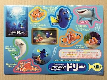 映画『ファインディング・ドリー』ステッカー5枚◆非売品