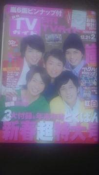 月刊TVガイド 2月号 関西版 12/21-2/1 2014 表紙:嵐 ピンナップ
