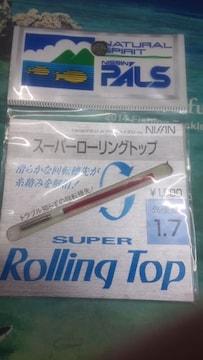 PALS(ニッシン)スーパーローリングトップ先径:0.9mm 送料込み!