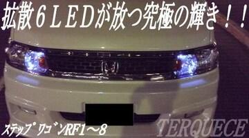 Mオク】ステップワゴンRF1/2/3/4系/ポジションランプ超拡散6連ホワイト