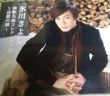 CD 氷川きよし 演歌名曲コレクション9 哀愁の湖