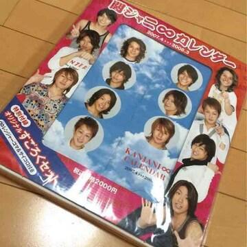 新品◆関ジャニ∞◆カレンダー2007.4〜2008.3◆レア
