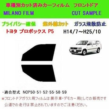 トヨタ プロボックス P5# カット済みカーフィルム フロント