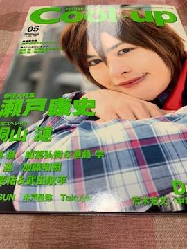★1冊/Cool-up Vol.8