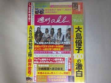 AKB48 「週刊AKB DVD Vol.4」廃盤・新品