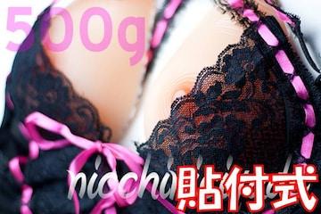 【SEXY BODY】シリコンバスト500g人工乳房性転換