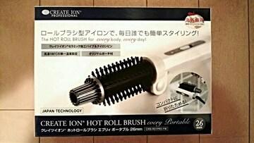 クレイツイオン ホットロールブラシ エブリィ ポータブル 26mm