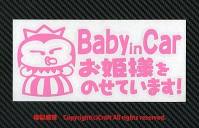 Baby in Car お姫様をのせています!/ステッカー(ライトピンク < キッズ/ベビーの