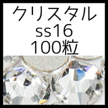 【100粒クリスタルss16】正規スワロフスキー