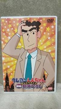 クレヨンしんちゃん きっとベスト☆凝縮!野原ひろし DVD2枚組