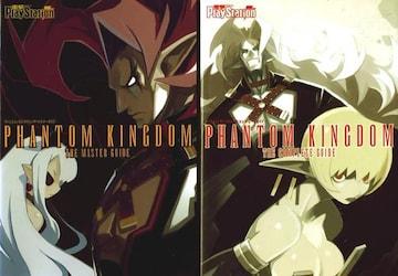 PS2 ファントムキングダム 攻略本2冊 送料198円 即決