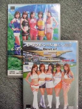 ★レースクイーンの女神たち 2003 2巻セット