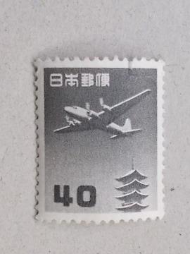 【未使用】航空切手 五重塔航空(円位) 40円 1枚
